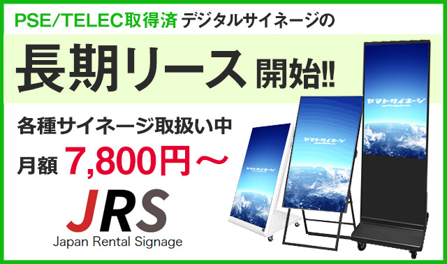 日本レンタルサイネージ